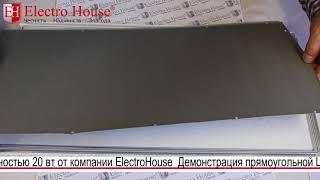 Обзор прямоугольной LED панели мощностью 20 вт от компании ElectroHouse