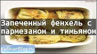 Рецепт Запеченный фенхель спармезаном и тимьяном
