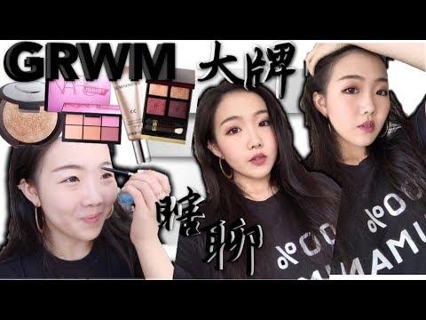 超长闲聊版GRWM:用大牌彩妆化妆!|  如何画得很高冷?我最喜欢的Youtuber?做Youtuber费钱吗?哈哈哈哈哈
