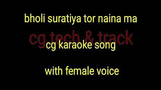 Bholi surtiya tor Naina ma ..cg karaoke song with female voice