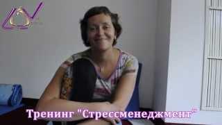 Наталья Беспалова стрессменеджмент
