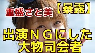 【暴露】重盛さと美、番組出演NGにされた大物司会者の名前告白 関連動...