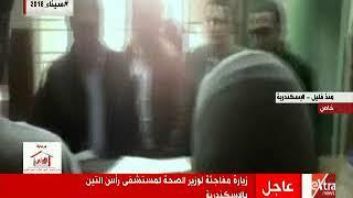 وزير الصحة يُحيل وكيل الوزارة بالإسكندرية للتحقيق.. تعرف على السبب