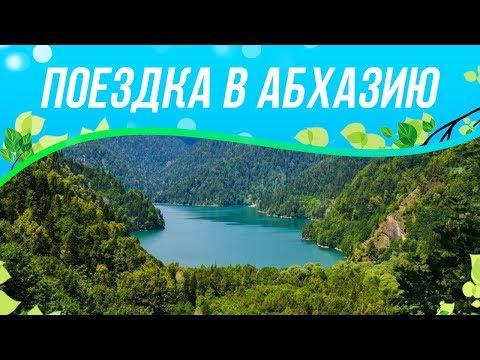 Места для отдыха в Абхазии / Как всё выглядит в 2019?