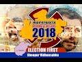 MP Sheopur Vidhansabha | श्योपुर विधानसभा में कौन जीतेगा ?|Election First