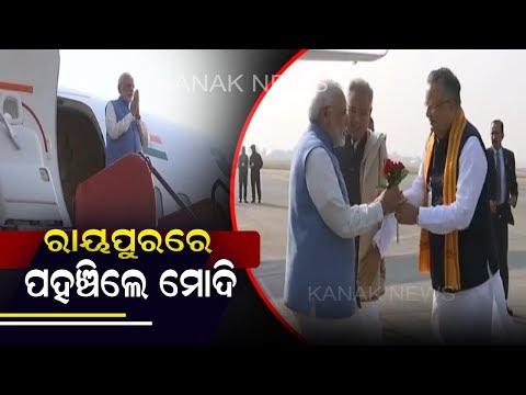 PM Narendra Modi Reaches Raipur