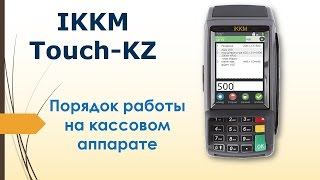 Порядок работы на кассовом аппарате IKKM Touch KZ