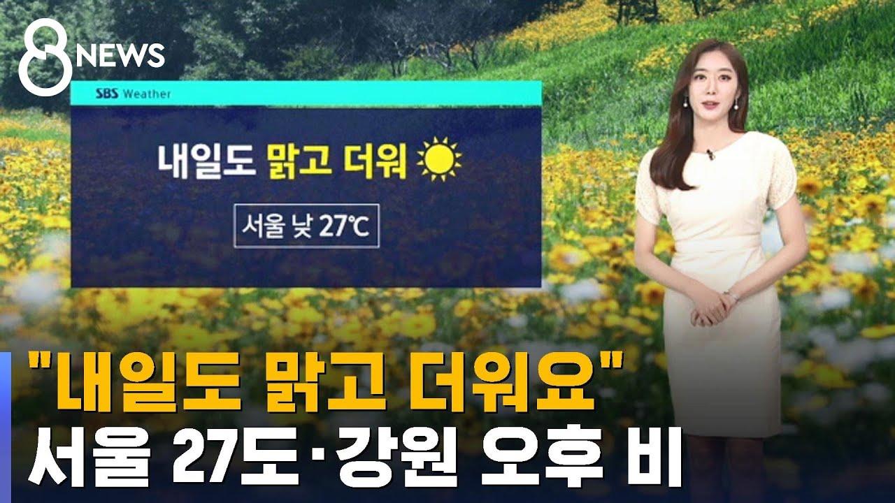 """[날씨] """"맑고 더워요"""" 서울 낮 27도…강원 오후에 비 / SBS"""
