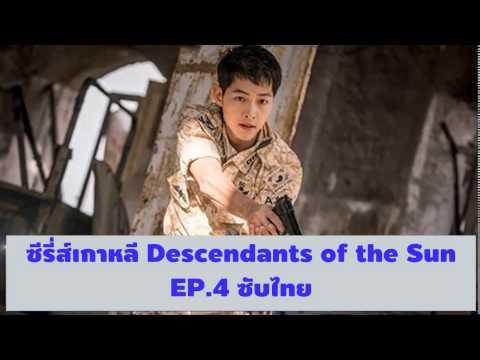 ซีรี่ย์เกาหลี Descendants of the Sun EP.4 ซับไทย