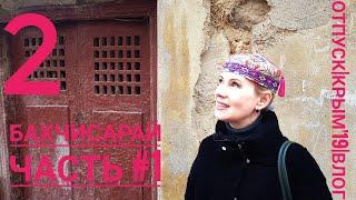 Бахчисарай. Отель Бахитгуль. Первая часть. Отпуск. Крым весна 2019. Влог. Таша Муляр.