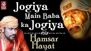 Download Jogiya Main Baba ka Jogiya | Hamsar Hayat | Latest Devotional Song 2016 | Devotional Song MP3 song and Music Video
