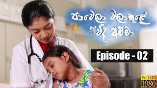 Paawena Walakule | Episode 02 11th August 2019 Thumbnail