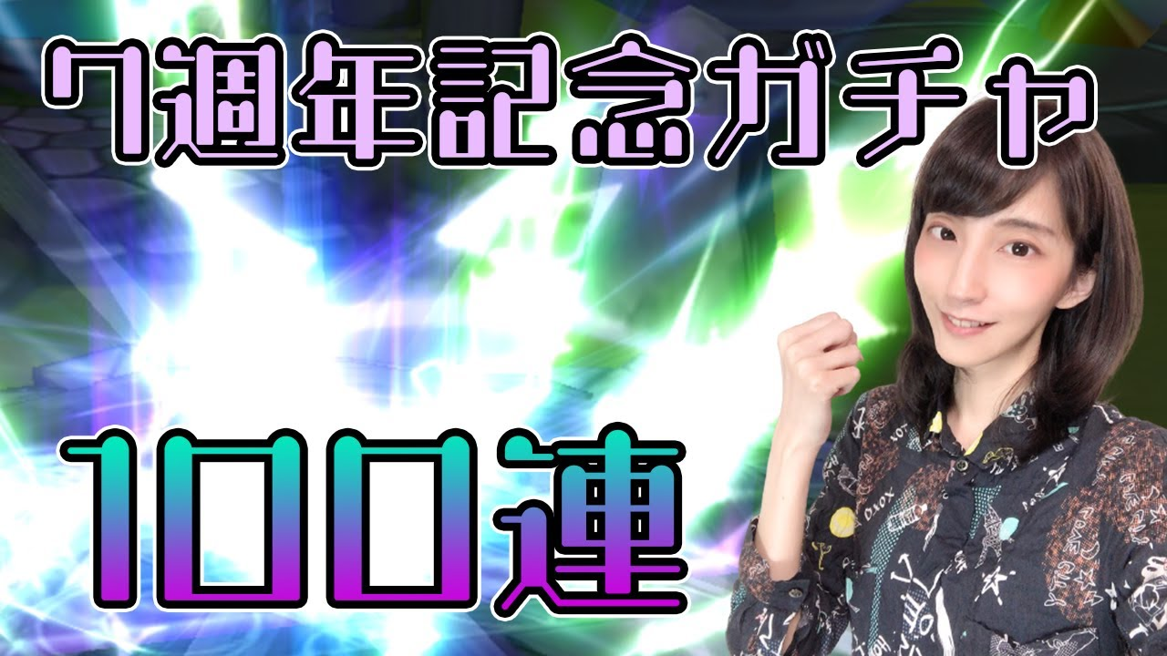 【サマナ】7周年記念ガチャ!リベンジで100連いくぞ!!
