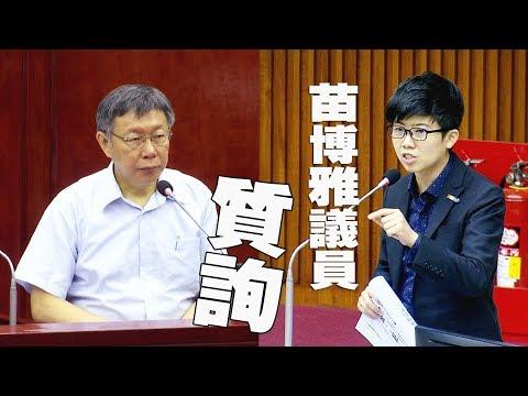 台北市議會問政品質 苗博雅議員質詢柯文哲市長 大巨蛋案