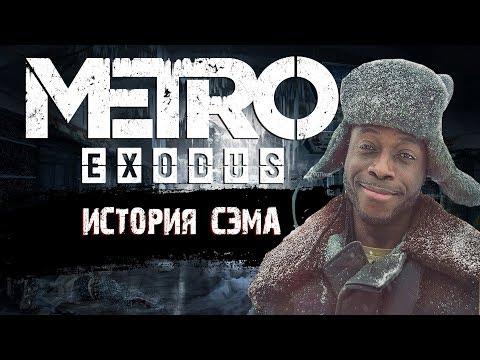 Metro Exodus - Невероятные  Приключения Американца в России