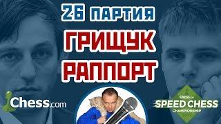 Грищук - Раппорт, 26 партия, 1+1. Французская защита. Speed chess 2017. Сергей Шипов