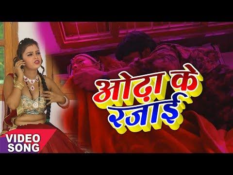 HD VIDEO - ओढ़ा के रजाई - Deepak Dehati - Odha Ke Rajai - भोजपुरी का सबसे फाडू गाना - Bhojpuri Song