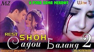 ShOh - Садои баланд 2