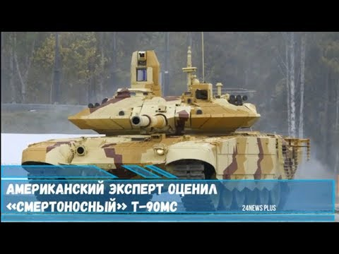 Американский эксперт оценил «смертоносный» Т-90МС