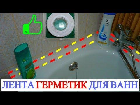 Лента для ванны как наклеить бордюр герметик на ванную ?