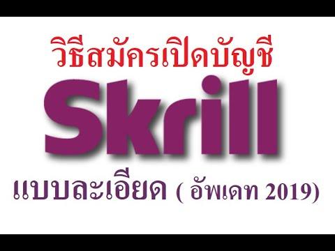 🔥-วิธีสมัคร-skrill-แบบละเอียด-อัพเดทล่าสุด-2019-🔥