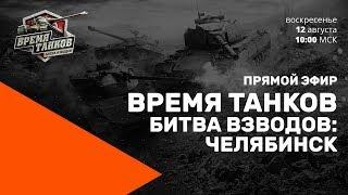 Прямой эфир «Время танков. Битва взводов» в Челябинске