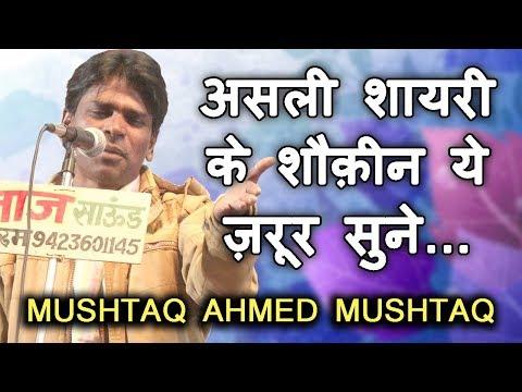 Mushtaq Ahmed Mushtaq, Kurum Akola Mushaira 2019, Mushaira Media