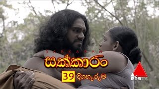 Sakkaran | සක්කාරං - Episode 39 | Sirasa TV Thumbnail