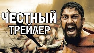 Честный трейлер - 300 спартанцев (русская озвучка)