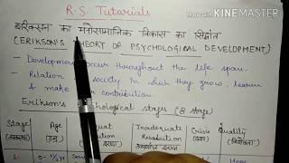 Best Notes CTETऐरिक्सन का मनोसामाजिक विकास सिद्धान्त||Erickson