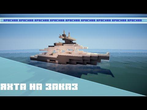 майнкрафт яхта как строить #11