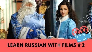 Learn Russian with films: ФИЛЬМ ИРОНИЯ СУДЬБЫ 2 - THE FATE OF IRONY 2 MOVIE