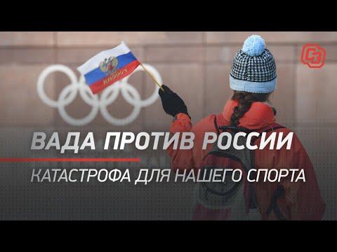 ВАДА против России: катастрофа для нашего спорта