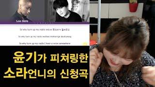 재업  이소라 - 신청곡  Feat. Suga Of Bts  들었어요.