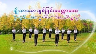 """မြန်မာလိုဓမ္မသီချင်း """"ချိုသာသော ချစ်ခြင်းမေတ္တာတေး"""" ဘုရားသခင်ရဲ ့ချစ်ခြင်းမေတ္တာထဲမွေ့လျော်"""