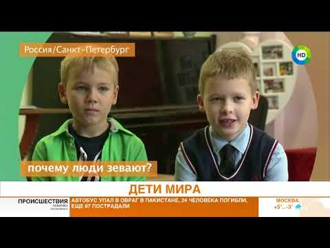"""""""Дети МИРа"""" - почему люди зевают. Эфир от 09.11.17"""