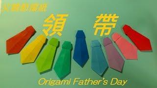父親節摺紙 領帶摺法 Origami Tutorial Necktie