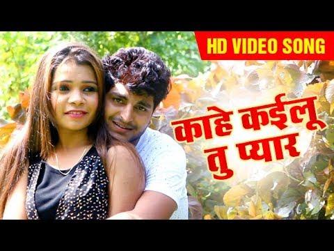 Kahe Kailu Tu Pyar | काहे कईलू तु प्यार | Bhojpuri Superhit Song | Lehren Bhojpuri