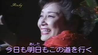 【82】この道を行く(美空ひばり)