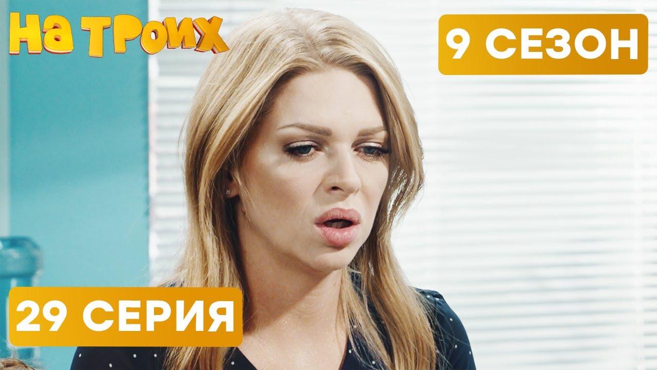 ? СЮРПРИЗ ОТ АПТЕКАРЯ - На Троих 2020 - 9 СЕЗОН - 29 серия | ЮМОР ICTV