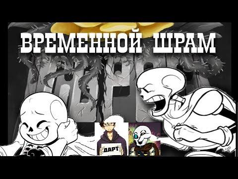 РАНЕНЫЙ САНС   UNDERTALE КОМИКС   INK SANS DUB CHANNEL