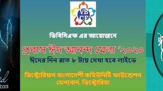VBCF EID Anandamela 2020