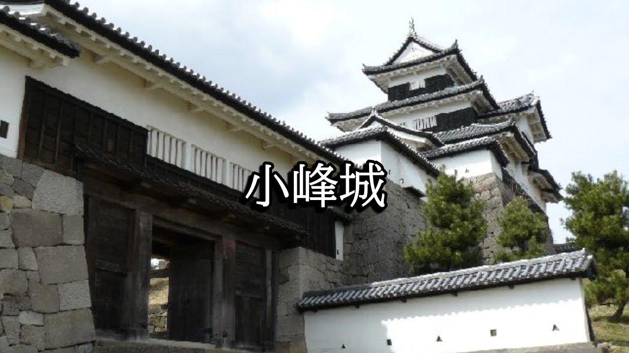 城 歴史 館 小峰