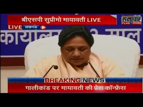 Live: Bahujan Samaj Party supremo Mayawati press conference