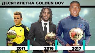 Десятилетка Golden Boy / Самая Крутая Молодежь: Где Они Сейчас?