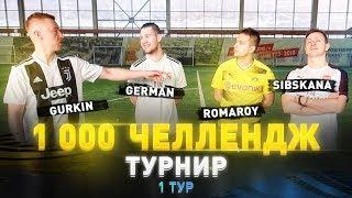 1000 CHALLENGE ТУРНИР | ГЕРМАН vs. СИБСКАНА | ГУРКИН vs. РОМАРОЙ (1 ТУР)