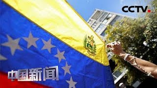 [中国新闻] 委内瑞拉:反对派集会再度遇冷 | CCTV中文国际