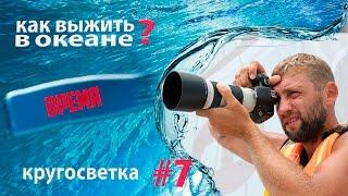 Как проводят свободное время в океане, Евгений Ташкин
