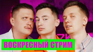 ВОСКРЕСНЫЙ СТРИМ С ЛЬВАМИ НА ДЖИПЕ Ч.2