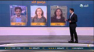 جولة المراسلين: وزير داخلية العراق بالأردن..الانتخابات البرلمانية اللبنانية واجتماع منطقة اليورو